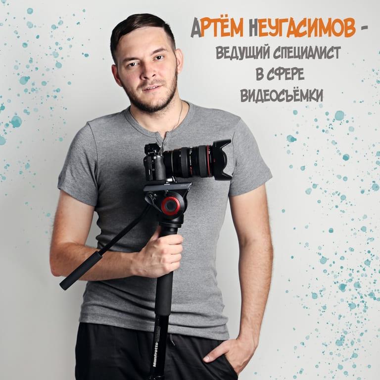 Артем Неугасимов