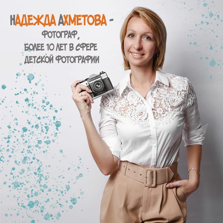 Надежда Ахметова