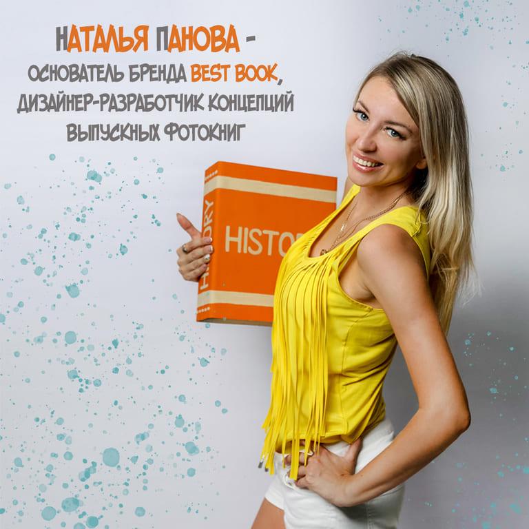 Наталья Панова – Главный дизайнер (ведущий специалист по печати фотокниг, творческих дел мастер)