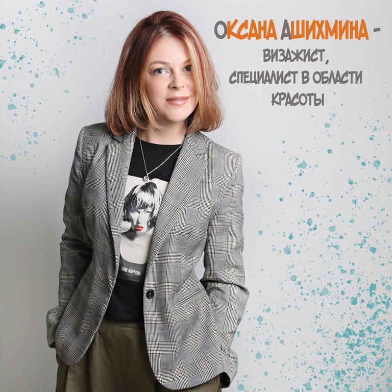 Оксана Ашихмина – визажист, специалист в области красоты
