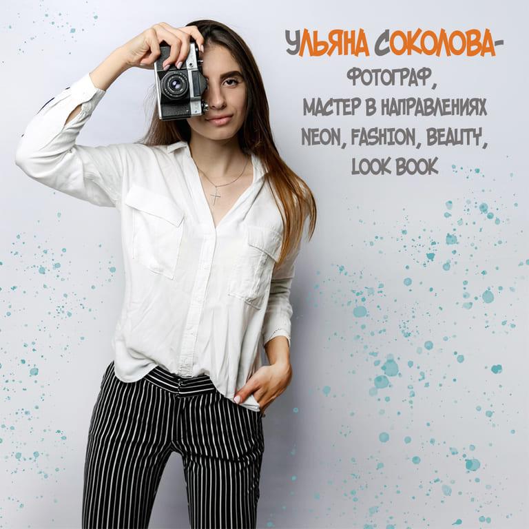 Ульяна Соколова – дизайнер, специалист по съемке, пиар и продвижение