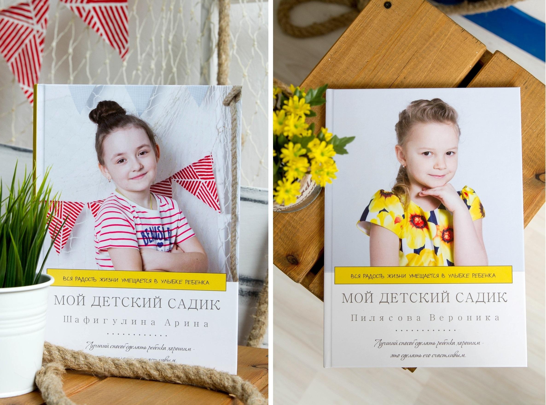 Один из вариантов Выпускной индивидуальной фотокниги для детского садика